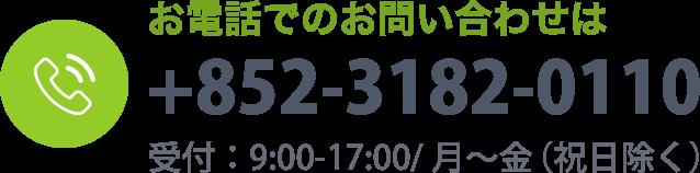 お電話でのお問い合わせは+852-3182-0110