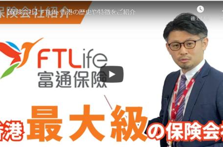 【保険会社】FTLife 香港の歴史や特徴をご紹介