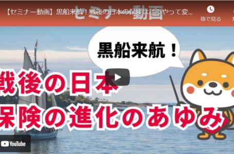 【セミナー動画】黒船来航!戦後の日本の保険はこうやって変化してきた